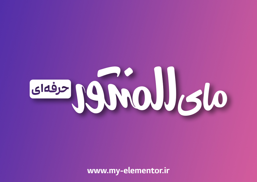 راه اندازی وب سایت مای المنتور در نوروز 1400